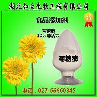 菊糖酶价格