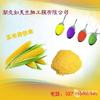 食品级玉米黄色素价格