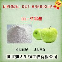食品级DL-苹果酸生产厂家