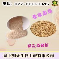化妆品级燕麦葡聚糖的作用