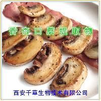 香杏口蘑提取物 优质原料 纯天然提取 西安千草生物厂家生产