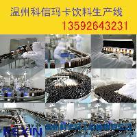 全套玛卡饮料加工制作生产线设备厂家温州keixn