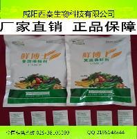 豆莢類蔬菜保鮮劑  延長儲藏期