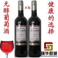 原装进口无醇干红葡萄酒专卖