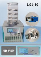 LGJ-10 普通型实验型真空冷冻干燥机