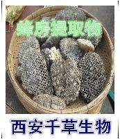 蜂房提取物 廠家生產蜂房濃縮粉浸膏粉水溶粉