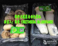 雞腿菇包裝機械,