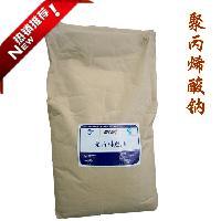 供应 食品级增稠剂  面条米线增筋保水 聚丙烯酸钠