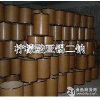 柠檬酸亚锡二钠优质供应商