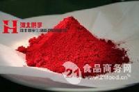食用色素辣椒紅