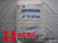 食品级苯甲酸钠价格,苯甲酸钠生产厂家
