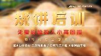 油酥烧饼培训 品味轩老北京烧饼培训班