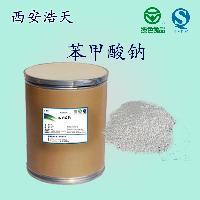 陕西西安 苯甲酸钠 生产厂家