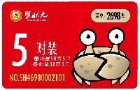 蟹状元阳澄湖大闸蟹五对装2698型蟹卡预售