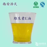 陕西西安维生素e油生产厂家