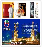 红盒0.6公升台湾金门高粱酒