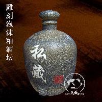 陶瓷酒瓶訂做 直銷帶過濾網青花瓷酒壇