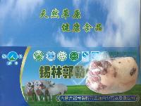 羊后腿包现货供应