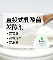 直投式乳酸菌发酵剂