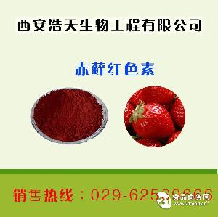 赤藓红色素生产厂家