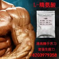 L-精氨酸食品级生产厂家