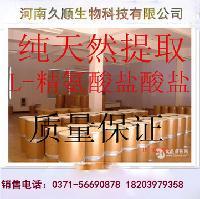 食品級L-精氨酸鹽酸鹽