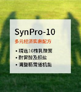SynPro-10乳酸菌