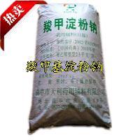 羧甲基淀粉钠优质供应商