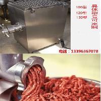 电动鲜肉绞肉机
