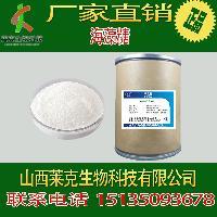 海藻糖食品级1公斤包邮