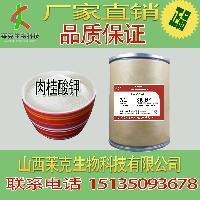 肉桂酸钾 用途 国家标准