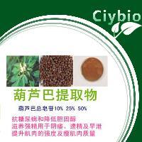 葫芦巴皂苷(甙)25% 包邮