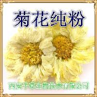 菊花真空干燥粉优质原料植物提取物