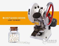 供应小型椭圆异形片自动压片机