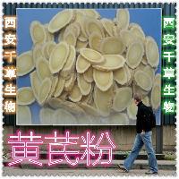 西安千草厂家生产黄芪提取物粉 全水溶无沉淀