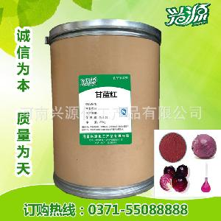 食品级 天然色素:甘蓝红色素 质量保证 可