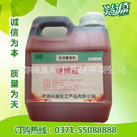 供应天然色素食品级 油溶 辣椒红 E 150