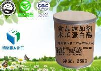 酶制剂木瓜蛋白酶生产厂家   木瓜蛋白酶生产厂家