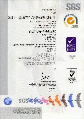 BRC证书 中文(新版)