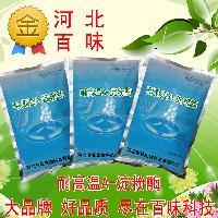 食品级 耐高温a-淀粉酶