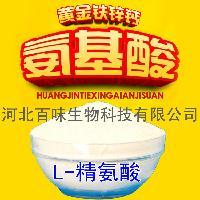 厂家直销食品级L-精氨酸